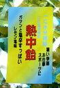 ガツンと塩辛すっぱいレモン塩味の飴 業務用1kg袋  塩飴の『熱中飴』で!塩分補給を忘れずに...