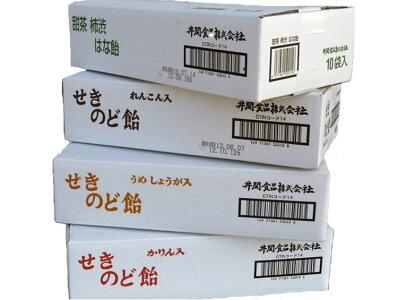 手造りの飴「地釜本造り」各1箱(10袋入り)