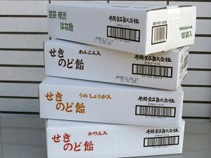 手造りの飴「地釜本造り」各1箱(10袋入り)【楽ギフメッセ】