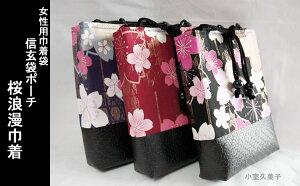巾着袋信玄袋桜浪漫巾着(黒)