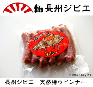 【産地直送】長州ジビエ イノシシウィンナー120g猪肉 山口県下関産 【精肉】【加工可能】【1…