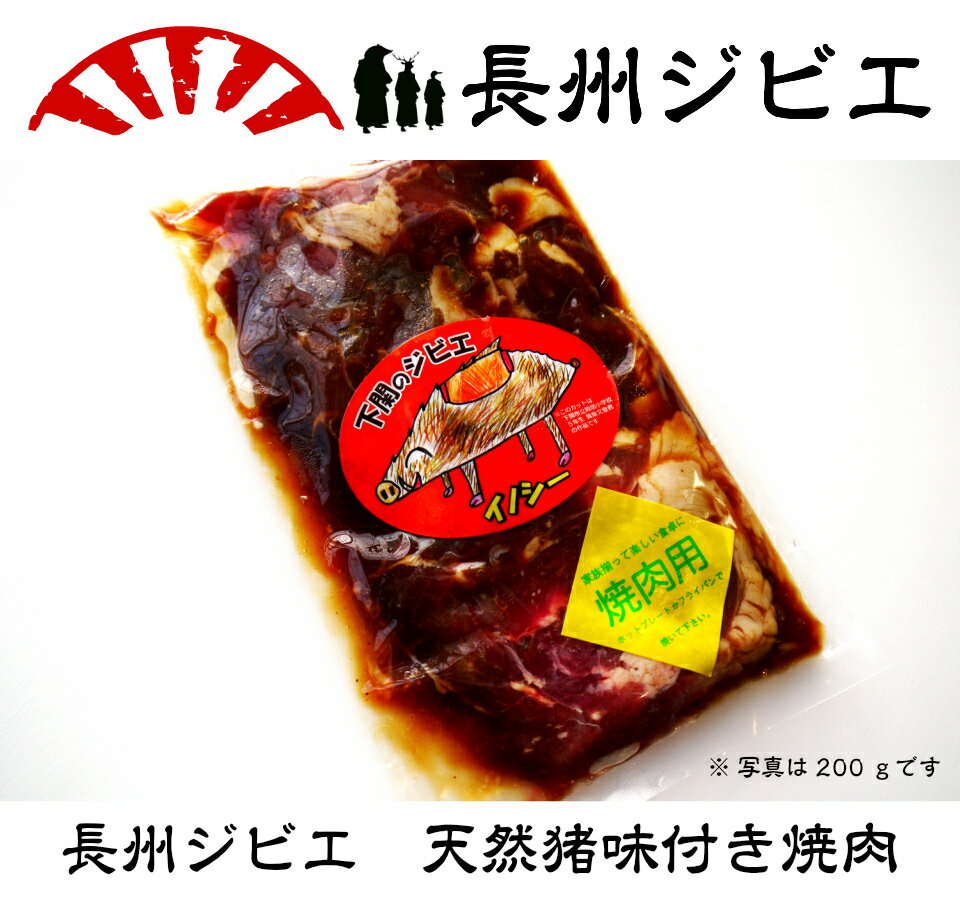 静食品『長州ジビエ イノシシ味付き焼肉用』