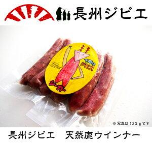 【産地直送】長州ジビエ シカウィンナー120g鹿肉 山口県下関産 【精肉】【加工可能】【イベン…