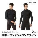 テスラ TESLA スポーツシャツ ロング タイツ コンプレッション メンズ お得な2点セット 上下セット MUT02,12 MUP19 SET