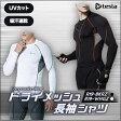 (テスラ)TESLA メッシュ長袖ラウンドネックシャツ [UVカット・吸汗速乾] コンプレッションウェア オールシーズン アンダーウェア R19-BKRZ/WHGZ