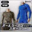 (テスラ)TESLA オールシーズンラウンドネック スポーツシャツ 長袖 [UVカット・吸汗速乾] コンプレッションウェア、加圧インナー R11-PCKZ, BLSZ