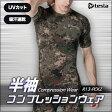 (テスラ)TESLA 半袖 スポーツ シャツ [UVカット・吸汗速乾] コンプレッションウェア パワーストレッチ アンダーウェア アスレジャーR13-PCKZ