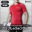 (テスラ)TESLA 半袖 スポーツ シャツ [UVカット・吸汗速乾] コンプレッションウェア パワーストレッチ アンダーウェア アスレジャーR13-RDKZ
