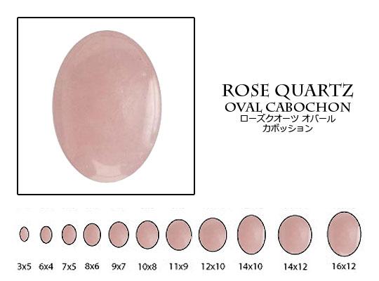 ローズクォーツ 【オーバルカボション】 約5x7mm ルース 1個 裸石 天然石