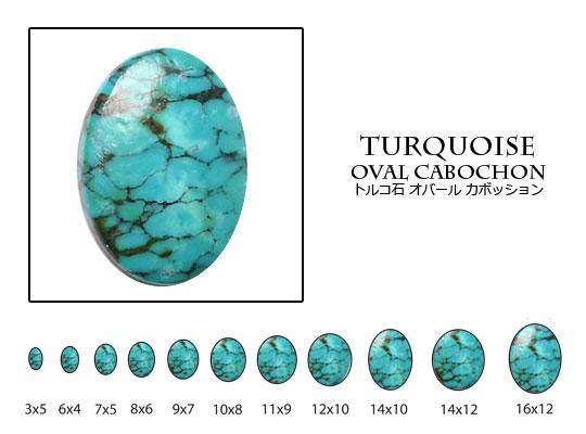 ターコイズ 【オーバルカボション】 約5x7mm ルース 1個 裸石 天然石