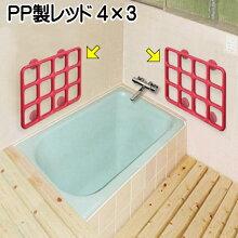 福祉の手すり『テスリックス』PP製4×3レッド(600×450mm)【送料無料】手摺|てすり|テスリ|手スリ|便利|安全|簡単|安心|誰でも|バリアフリー壁中|脱L型|便所|松屋産業|MCC|diy|トイレ用|脱衣|玄関|ハンガー架け|肋木|リハビリ|動作補助|風呂|トレーニング|格子状|☆