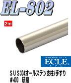 ECLE ステン32システム手すりシリーズ 屋外手すり 2m オールステン EL-802【階段・廊下・屋外・ブラケット・取付・介護・福祉】※こちらの商品は配達時間指定ができません。