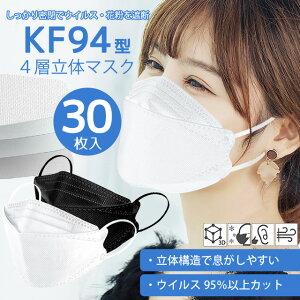 KF94 型 マスク 不織布 30枚 黒 mask カラー 立体 不織布マスク 4層 構造 使い捨てマスク ウイルス対策 花粉症対策 O2マスク 呼吸しやすい 耳が痛くならない 小さめ SNS マスクまとめ買い マスクセット 女性用 レディース マスク 人気 /メール便 送料無料