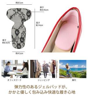 靴ずれ防止パッドかかとジェルパッドかかと靴擦れ防止靴擦れ防止かかと用インソールフットケアヒールパンプススニーカー革靴メンズレディース送料無料