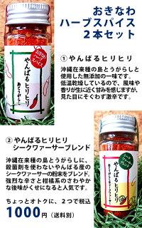 おきなわハーブスパイス2点セット・沖縄県産島とうがらし・激辛在来種・無添加・低温乾燥粉末やんばるヒリヒリ&やんばるヒリヒリシークワァーサーブレンド