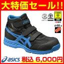 アシックス asics 安全靴 ウィンジョブ FIS42S - 904...