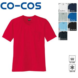 コーコス A-667 冷感・吸汗速乾半袖VネックTシャツ | 作業着 作業服 運輸 建築 販売 現場 オフィス ユニフォーム メンズ レディース