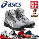【送料無料】 アシックス 安全靴 最新モデル BOA CP3