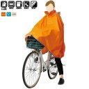 自転車用レインポンチョ コヤナギ ちゃりポン | 自転車 ポ...