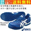 アシックス安全靴ウィンジョブFIS32L-4101