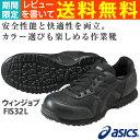 アシックス安全靴ウィンジョブFIS32L-9090