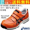 安全靴 アシックス ウィンジョブFIS41L-0990