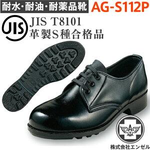 エンゼル 耐水 耐油 耐薬品 安全靴 AG-S112P 短靴 | 安全 シューズ 溶接 靴 現場 作業靴 作業用 作業 耐熱 マジックテープ ベルクロ 革靴 革 本革 鉄芯 高所 メンズ ワークブーツ ワークシューズ セーフティ セーフティシューズ セーフティーシューズ ビジネスシューズ