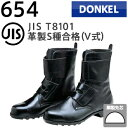 ドンケル 安全靴 ゲートル マジック式 654 | 安全 ブーツ マジック シュ