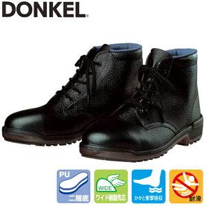 ドンケル 安全靴 D5003 ウレタン二層底・編上靴 | 安全 ブーツ ハイカット 編み上げ シューズ 靴 現場 作業靴 作業用 作業 革靴 革 本革 鉄芯 メンズ ワークブーツ ワークシューズ セーフティ セーフティー セーフティシューズ セーフティーシューズ シューズ ビジネス
