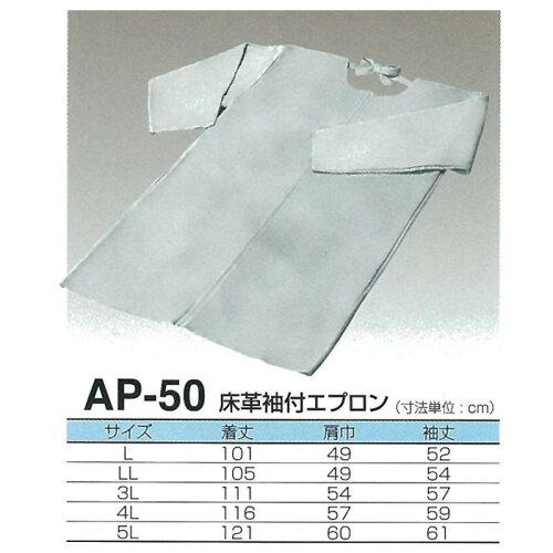 天然牛革 床革袖付きエプロン AP-50