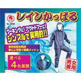 【耐水圧10000mmm】レインウエア レインスーツ カッパ 合羽 メンズ レディース 上下 「富士手袋 レインかっぱる」【7205】