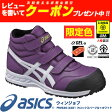【数量限定】【あす楽対応】【新色】アシックス(asics)作業靴 安全靴 限定 限定色 ウィンジョブ FIS53s-3301(フロックスパープル×ホワイト)