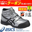 【数量限定】【あす楽対応】【新色】アシックス(asics)作業靴 安全靴 限定 限定色 ウィンジョブ FIS53s-9390(シルバー×ブラック)
