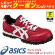 【新色】アシックス(asics)安全靴ウィンジョブFIS32L-2301(レッド×ホワイト)