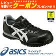 アシックス(asics)安全靴ウィンジョブFIS32L-9093(ブラック×シルバー)