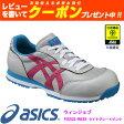 【数量限定!】【新色】アシックス(asics)安全靴ウィンジョブFIS32L-9635(ライトグレー×ピンク)(限定色)