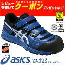 アシックス asics 作業靴 安全靴 ウィンジョブFCP102 | スニーカー スリッポン マジック メッシュ メン...