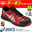 アシックス(asics)作業靴 安全靴 ウィンジョブFCP103-2301(レッド×ホワイト)紐式