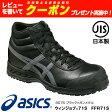 【送料無料】【アシックス初のJIS規格】アシックス(asics)ウィンジョブFFR71S 安全靴