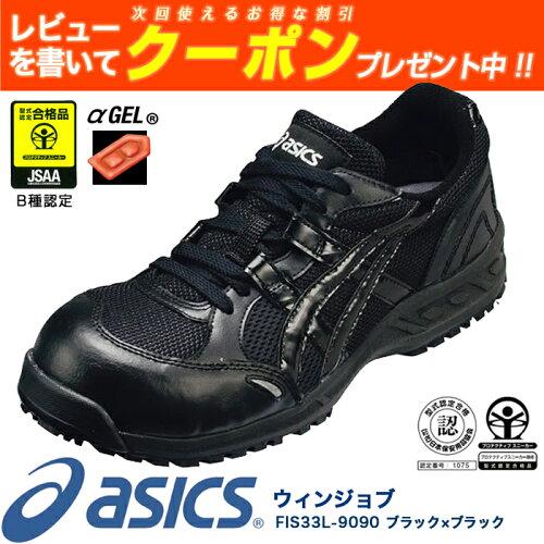 安全靴 アシックス(asics) ウィンジョブFIS33L-9090(ブラック×ブラ...