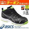 【あす楽対応】【新色】アシックス(asics)安全靴ウィンジョブFIS35L-9095(ブラック×ダークグレー)