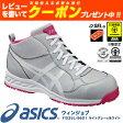【あす楽対応】【新色】アシックス(asics)安全靴ウィンジョブFIS35L-9601(ライトグレー×ホワイト)