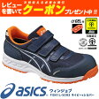 【新色】安全靴 アシックス(asics) ウィンジョブFIS41L-5093(ネイビー×シルバー)