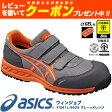 【新色】安全靴 アシックス(asics) ウィンジョブFIS41L-9609(グレー×オレンジ)