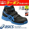 【新色】アシックス(asics)安全靴ウィンジョブFIS42S-9042(ブラック×ブルー)