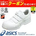安全靴 アシックス(asics) ウィンジョブFIS52S-0101(ホワイト×ホワイト)