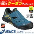【新色】アシックス(asics)作業靴 安全靴 ウィンジョブFCP101-4994(オーシャンブルー×ゴールド)