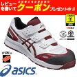 【新色】アシックス(asics)作業靴 安全靴 ウィンジョブFCP102-0126(ホワイト×バーガンディ)