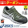 【新色】アシックス(asics)作業靴 安全靴 ウィンジョブFCP103-7901(チャイプグリーン×ホワイト)