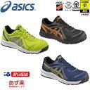 【あす楽】【新色】アシックス(asics)作業靴 安全靴 ウィンジョブFCP106シリーズ 9009(ブラック×オレンジポップ) 8993(ライム×シルバー) 4994(インディゴブルー×ゴールド)